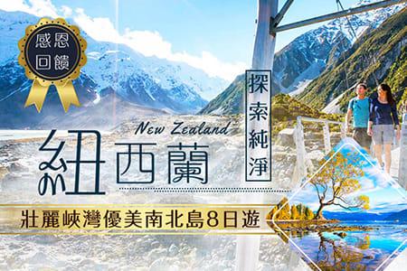 新世界假期紐西蘭壯麗峽灣優美南北島8日遊紐航直飛