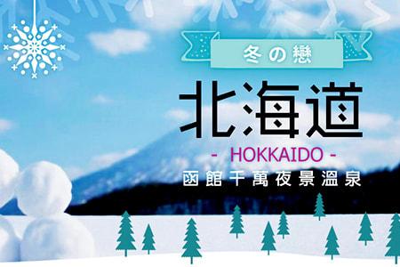 冬之戀北海道5日遊函館千萬夜景溫泉長榮