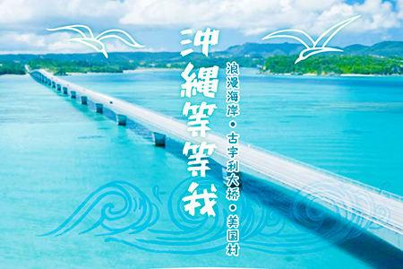 超值四天三夜促銷團沖繩等等我浪漫海岸古宇利大橋美國村