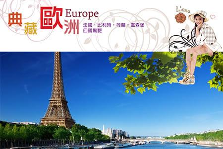 典藏歐洲四國驚艷10日遊法國比利時荷蘭盧森堡