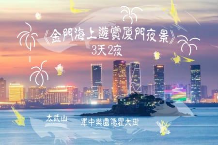 《2021金門海上遊賞廈門夜景》太武山、軍中樂園陽翟大街3天2夜
