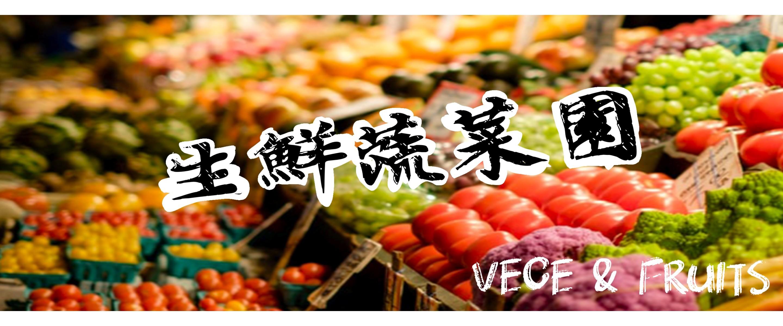 專業帶你生鮮蔬菜走透透?