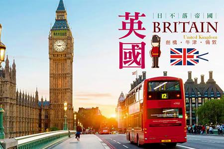 英國日不落帝國10日遊劍橋牛津倫敦