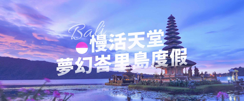 專業包車旅遊帶你Bali走透透?