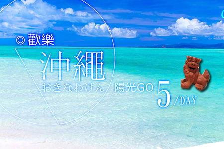 五天四夜晚去晚回歡樂沖繩陽光GO!