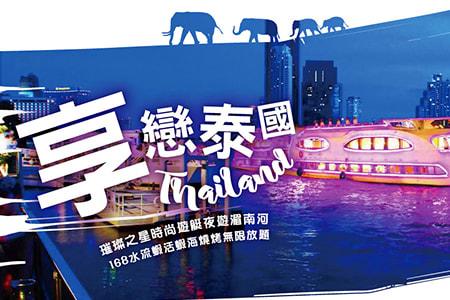 享戀泰國6日遊遊艇夜遊湄南河168水流蝦燒烤台中機場