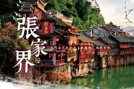中國湖南張家界6日遊天門山天子山玻璃橋鳳凰古城白金版