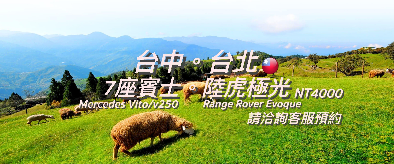 專業包車旅遊帶你台湾走透透?