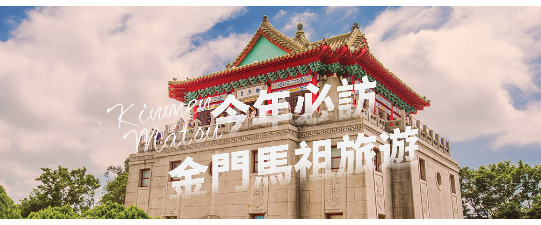 專業包車旅遊帶你Taiwan走透透?