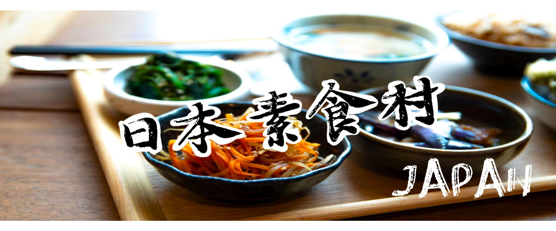專業帶你日本素食村走透透?
