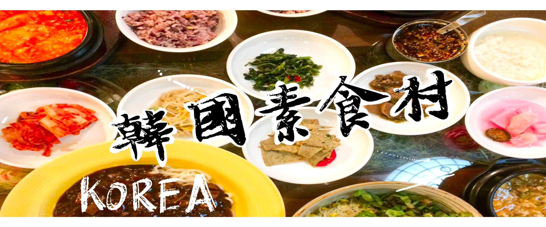 專業帶你韓國素食村走透透?