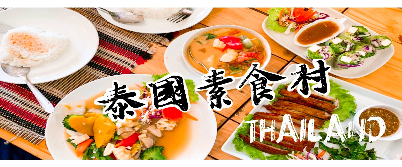 專業帶你泰國美食村走透透?