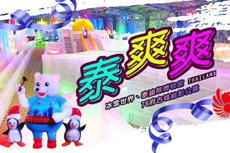 泰爽爽5日遊冰雪世界泰迪熊博物館金象神灣76府古城縮影公園早去晚回