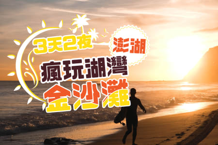 瘋玩湖灣金沙灘3天2夜遊