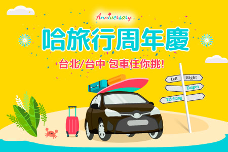 < Haplay Tour Annivesary Celebration Hooray!> 3 Days Private Car Tour at NT 10,888!!! (Limited Offer)