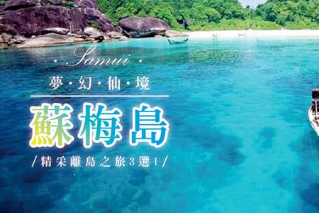 夢幻仙境蘇梅島5日遊精采離島之旅2選1兩人成行含小費