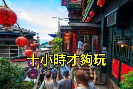 Taipei Jiufen Shifen Yehliu - Charter Car Tour