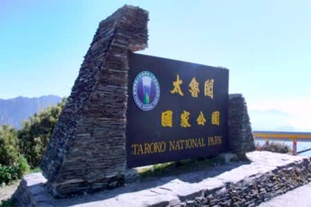 Fantasy East Coast One Day Tour Taroko National Park