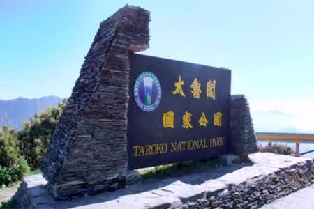 哈旅行|太魯閣雲山水自然美景一日遊