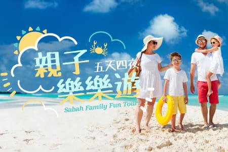 親子樂樂遊|五天四夜|Sabah Family Fun Tour