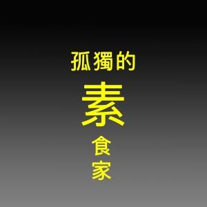 來自香港住台灣之美孤獨素食家