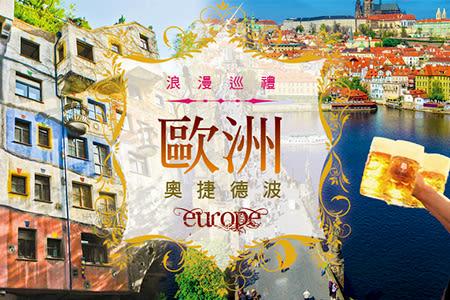 歐洲浪漫巡禮11日遊奧捷德波
