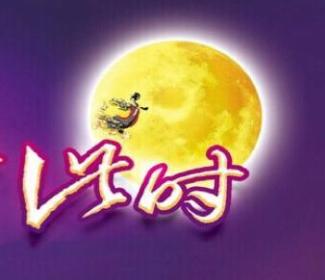 UAB Moon Festival