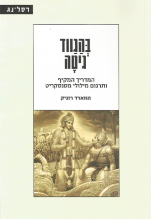 A Comprehensive Guide To Bhagavad-gita - Hebrew Edition