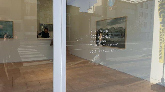 Imura gallery