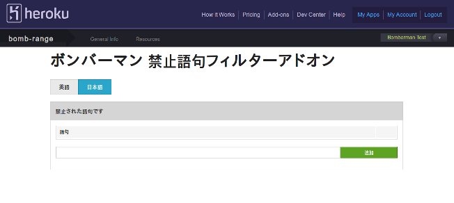 Bomberman Japanese Heroku Dashboard