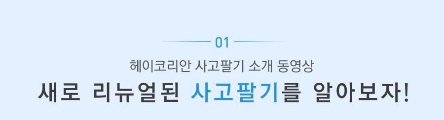 01. 헤이코리안 사고팔기 소개 동영상 새로 리뉴얼된 사고팔기를 알아보자!