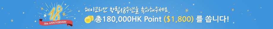 HeyKorean 18th Anniversary