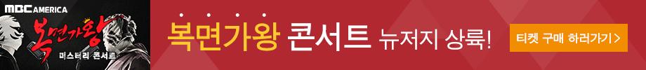 복면가왕 콘서트 뉴저지 상륙!