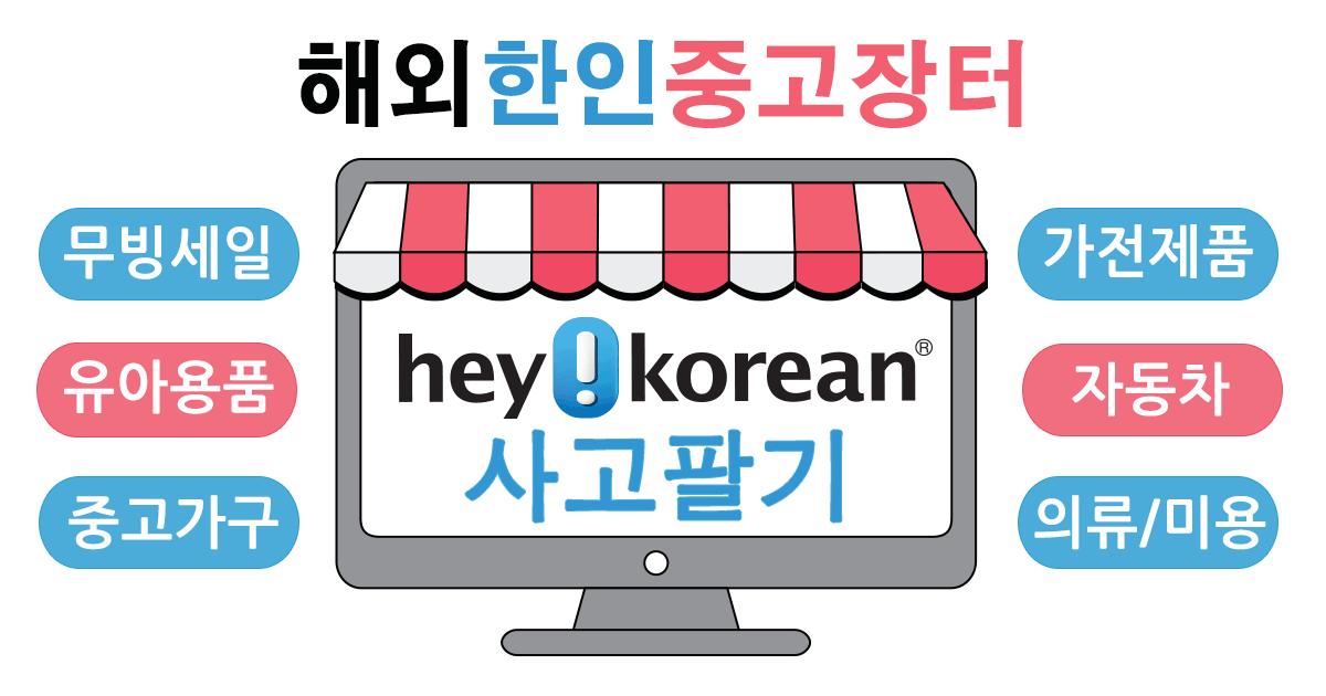 heymarket hey korean hey apps