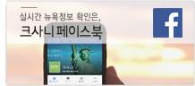 크사니 페이스북 바로가기