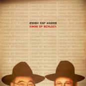 Kings of Schlock - #jewishrapnames The Mixtape [shouts to @paulcantor]
