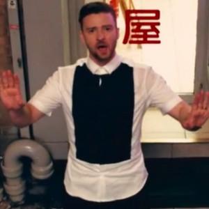 """Justin Timberlake - """"Take Back The Night"""""""