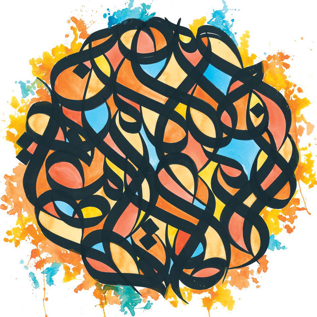 Brother Ali All the Beauty in this whole life album cover art