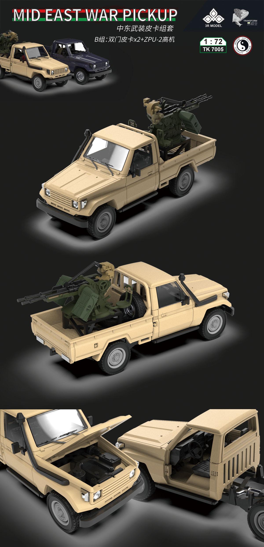 3R Model 1/72 Mid East two-door War pickup & ZPU-2 (2 Trucks & 1 MG)