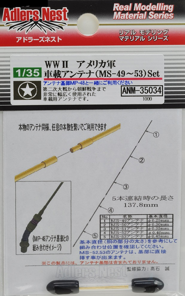 Adlers Nest 1/35 WWII US Army In-Vehicle Antenna (MP-49 to 53)