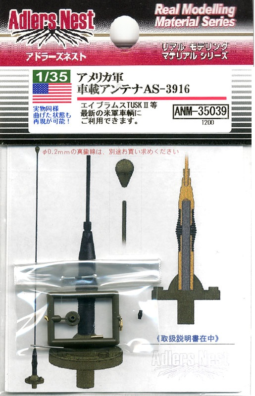 Adlers Nest 1/35 WWII US Army Antenna Base and Cap AS-3916 US