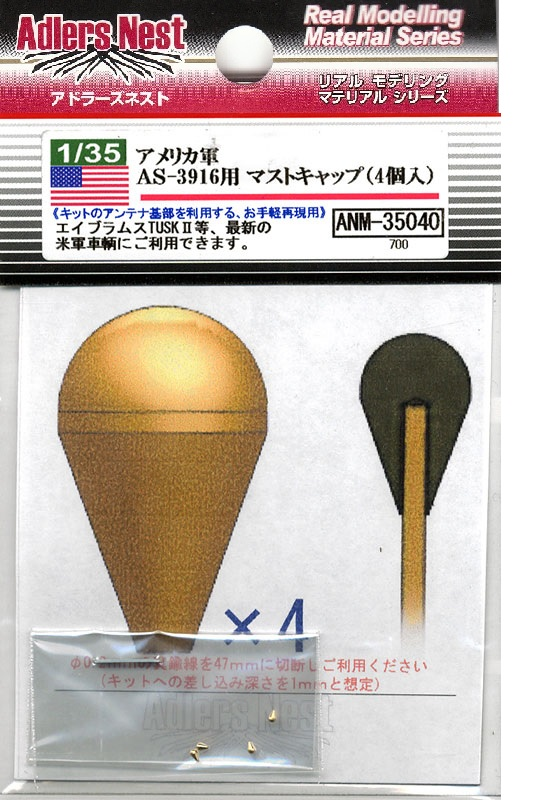 Adlers Nest 1/35 WWII US Army Mast Cap for AS-3916 _4pcs_