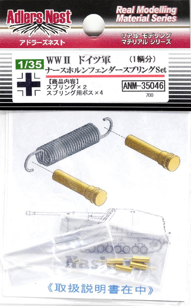 Adlers Nest 1/35 WWII German Army Nashorn Fender Spring Set