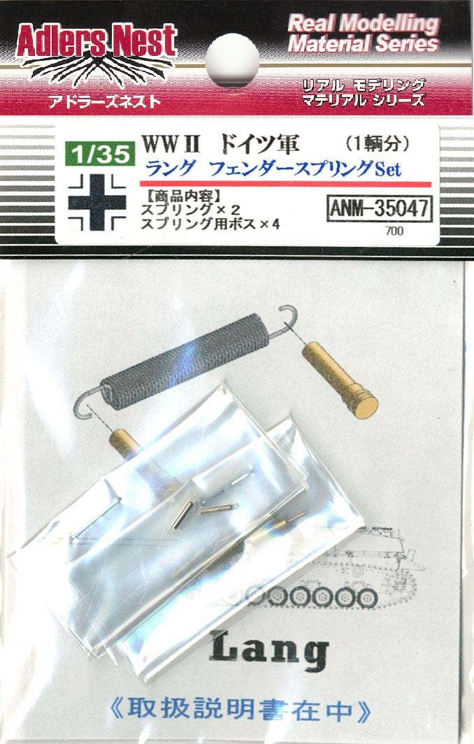Adlers Nest 1/35 WWII German Army Lang Fender Spring Set