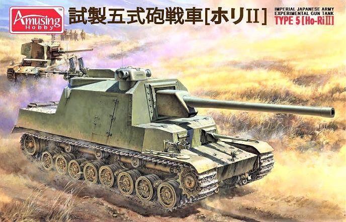 Amusing Hobby Imperial Japanese Army Experimental Gun Tank, Type 5(Ho-Ri II)