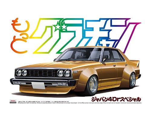 Aoshima 1/24 SKYLINE SEDAN 2000GT-E/S (NISSAN)