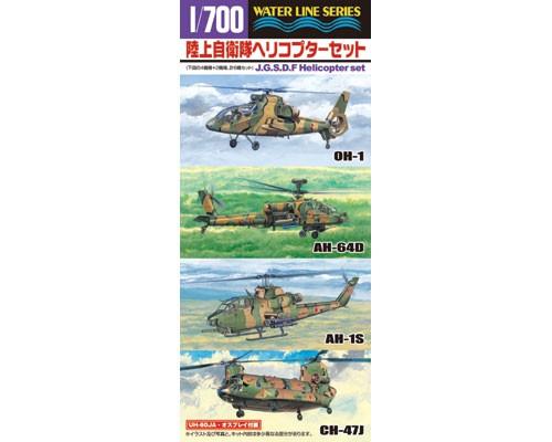 Aoshima 1/700 JGSDF HELICOPTER Set