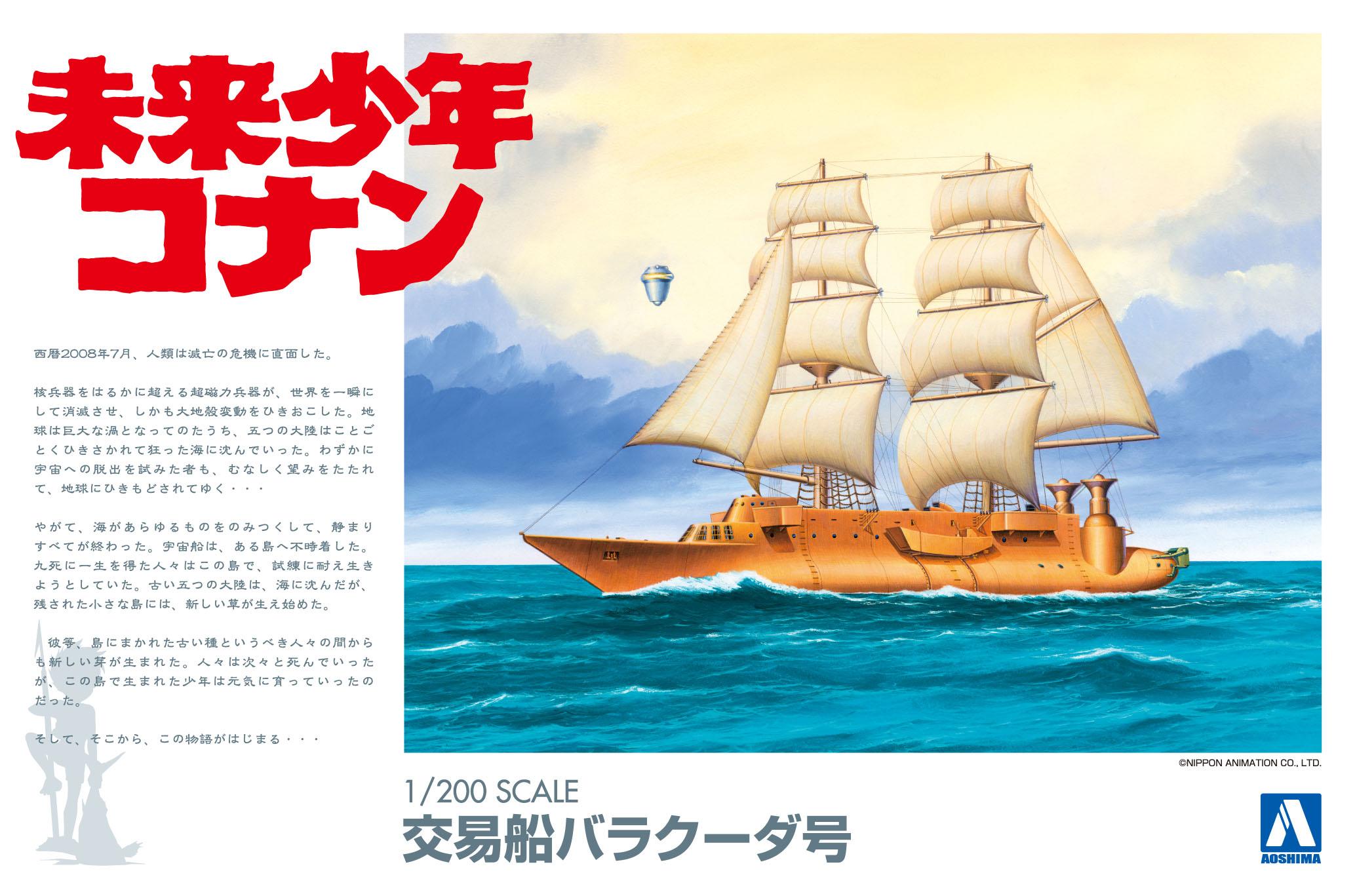 Aoshima 1/200 BARRACUDA