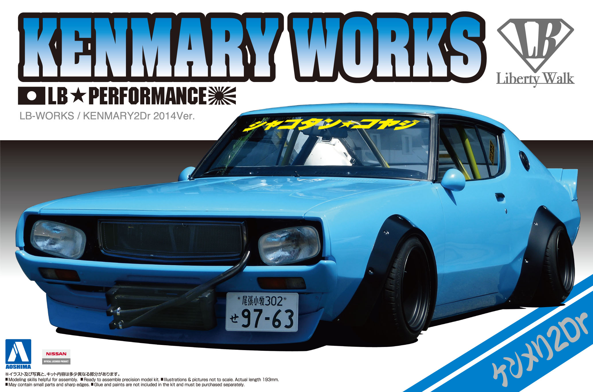 Aoshima 1/24 LB Works KENMARY2Dr 2014Ver.