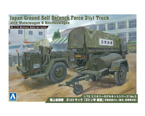 Aoshima 1/72 JAPAN GROUND SELF DEFENSE FORCE 3 1/2T TRUCK WITH WATERWAGON & KITCHEN WAGON